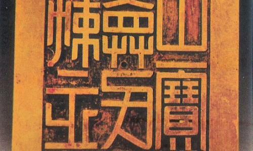 Giới thiệu ấn triện trong nội các triều Nguyễn