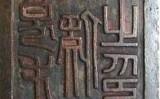 Phát hiện một ấn đồng đời Minh Mệnh thời Nguyễn
