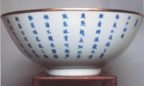 Chúa Nguyễn Phúc Chu và những bài thơ vịnh cảnh sắc vùng Thuận Quảng trên đồ sứ ký kiểu