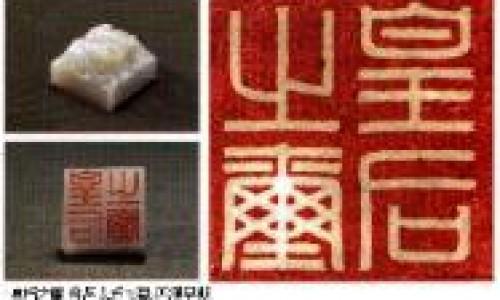 Tìm hiểu về Ấn Chương 印章 trong văn hóa Trung Quốc