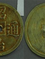 Tiền thưởng thời Nguyễn (Phần III): Tiền thưởng đời vua Thiệu Trị (1841-1847)