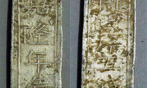 Tiền thưởng thời Nguyễn (Phần I): Tiền thưởng đời Vua Gia Long (1802 – 1820)