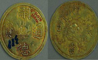 Tiền thưởng thời Nguyễn (Phần IV): Tiền thưởng đời vua Tự Đức (1848-1883)