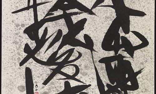 5 nghệ sĩ thư pháp truyền thống Trung Quốc nên theo dõi tại các phiên đấu giá
